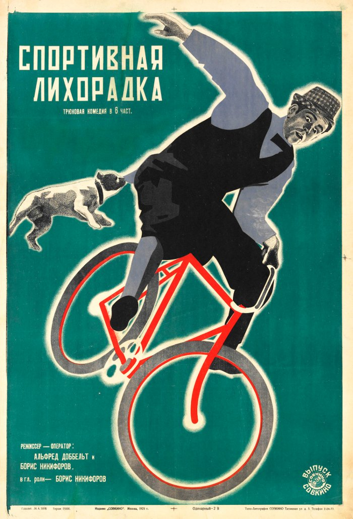 Stenberg brothers, Sporting Fever, 1928 Courtesy of GRAD gallery for Russian arts and design and AntikBar