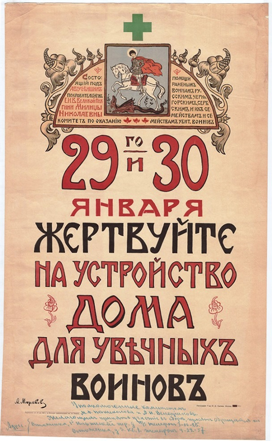 Aleksandr Moravov, Donate on 29th and 30th of January... January 1915, lithograph. Courtesy of GRAD