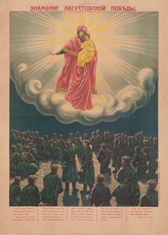 Unknown artist, A Holy Sign of Victory, 1914, lithograph. Courtesy of GRAD