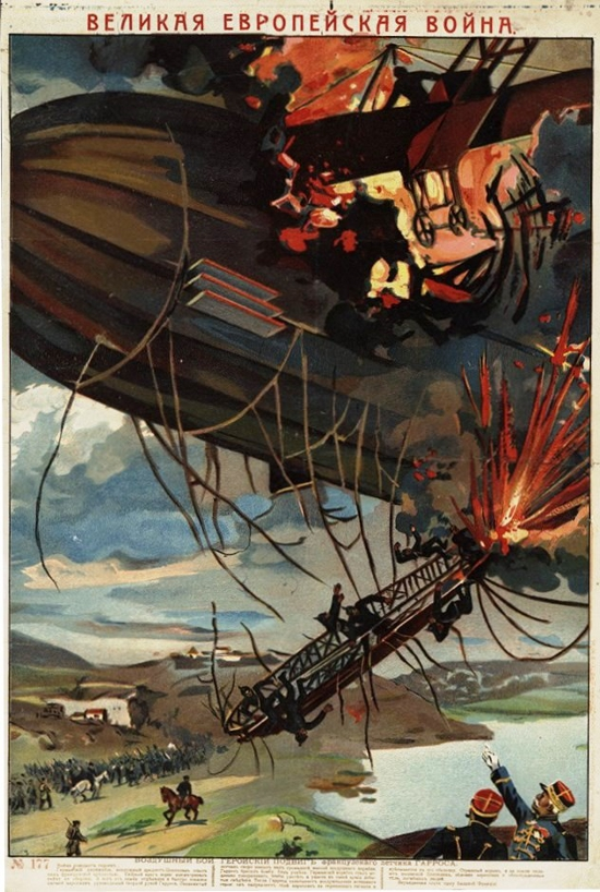Unknown artist, The Great European War, A Battle in the Air, 1914, lithograph. Courtesy of GRAD